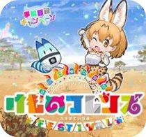 动物朋友Festival苹果版官方版v1.0