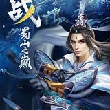 蜀山封仙决游戏安卓版最新版v1.0