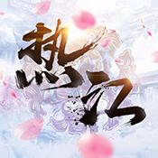 热江安卓版官方版v1.0