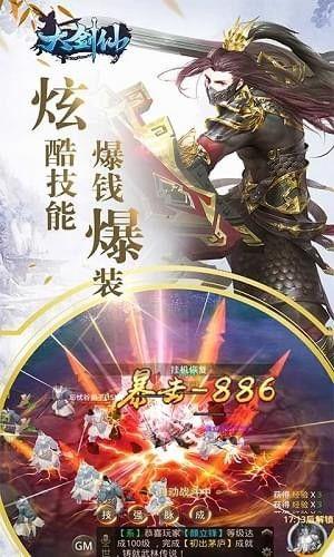 大剑仙安卓版截图1