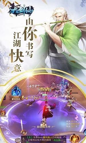 大剑仙安卓版截图2
