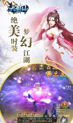 大剑仙安卓版截图5