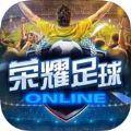 荣耀足球h5手游正式版v1.0.0