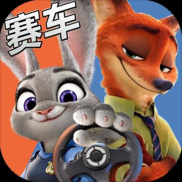 疯狂动物城赛车嘉年华无限道具版免费版v1.0