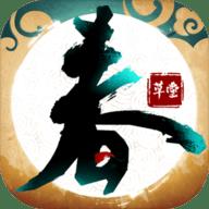 草堂春iOS版正式版v1.0