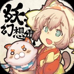 妖妖幻想乡中文版官方版v1.0.1