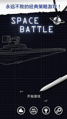 太空舰队战争游戏截图1