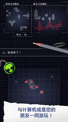太空舰队战争游戏截图4