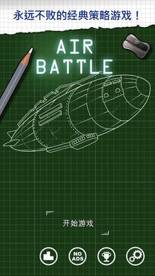 战机战争游戏截图1