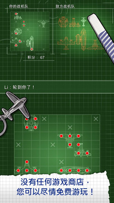 战机战争游戏截图3
