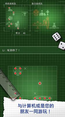 战机战争游戏截图4