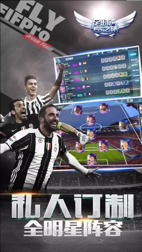 足球梦之队正式版截图1