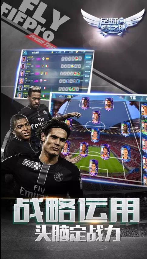 足球梦之队正式版截图2