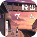 逃出失物终点站中文版修改版v1.0
