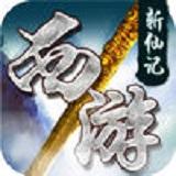西游斩仙记安卓版手机版v1.0.3