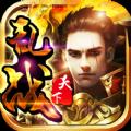 乱战天下游戏手机版v4.0.0.17