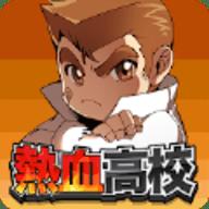 热血高校燃烧吧国雄君手机版最新版v1.0.70