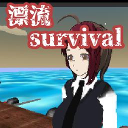 与人妻的漂流生活中文修改版最新版v1.0