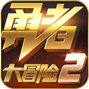 勇者大冒险2盗墓奇兵官方版最新版v1.1.0