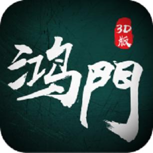 鸿门3D官方版正式版v1.11.0