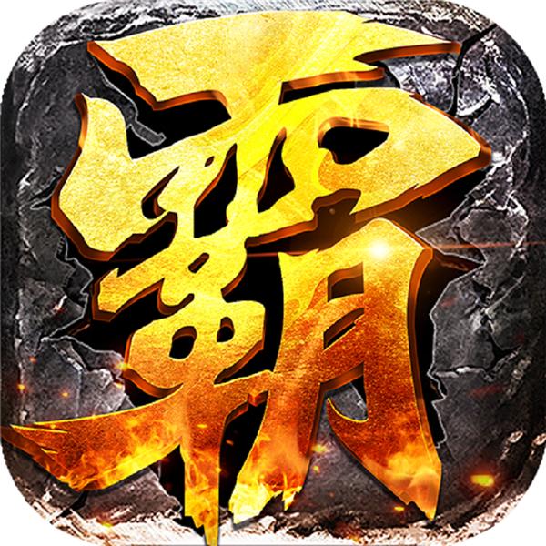 霸权三国志安卓版正式版v9.15