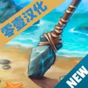 侏罗纪生存岛2官方版最新版v1.3.8