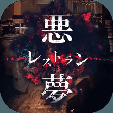 逃脱游戏噩梦餐厅中文版手机版v1.0