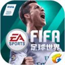 FIFA足球世界腾讯国服最新版v0.1.01