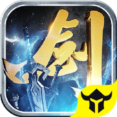 一剑逆天官方版下载正式版v1.4