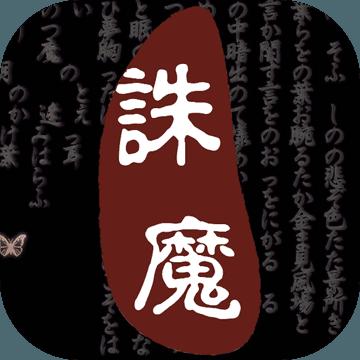 口袋诛魔游戏安卓版手机版v0.1