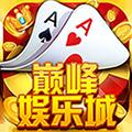 巅峰娱乐手游安卓版v1.0