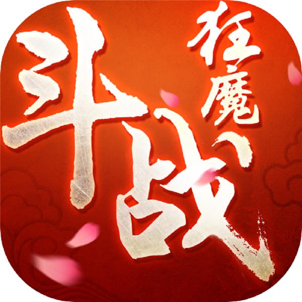 斗战狂魔变态版手机版v1.38