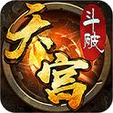 斗破天宫游戏安卓版手机版v1.0