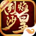 烈焰沙皇游戏官方版安卓版v1.0.0