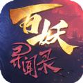 百妖异闻录游戏安卓版手机版v1.0