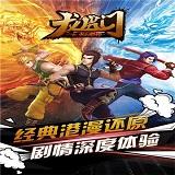 龙虎门之火云邪神安卓版v1.2