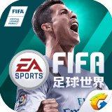 fifa足球世界世界服2018国际版正式版v3.2.3