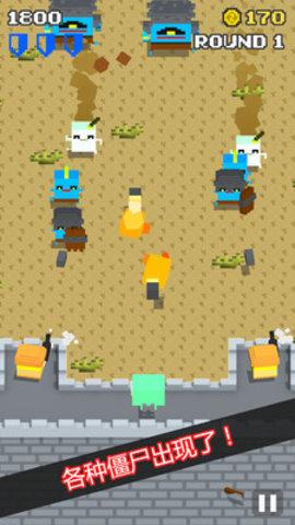 英雄或僵尸的游戏截图 3