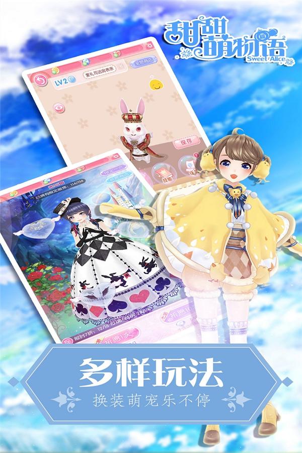 甜甜萌物语的游戏截图 2