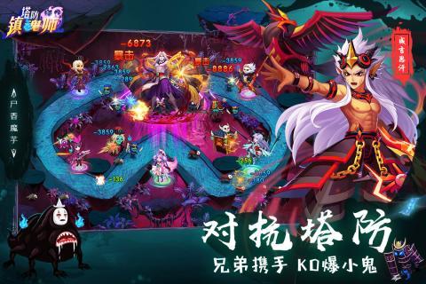塔防镇魂师:决战将臣的游戏截图 1