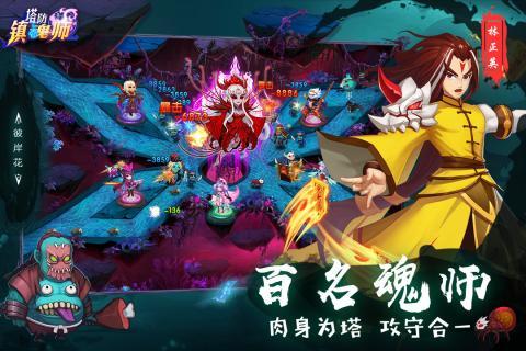 塔防镇魂师:决战将臣的游戏截图 2
