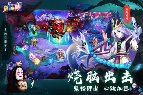 塔防镇魂师:决战将臣的游戏截图 3
