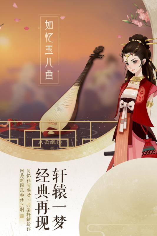 轩辕剑龙舞云山手游的游戏截图 2