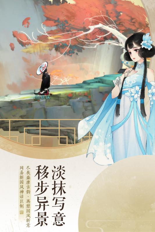 轩辕剑龙舞云山手游的游戏截图 3