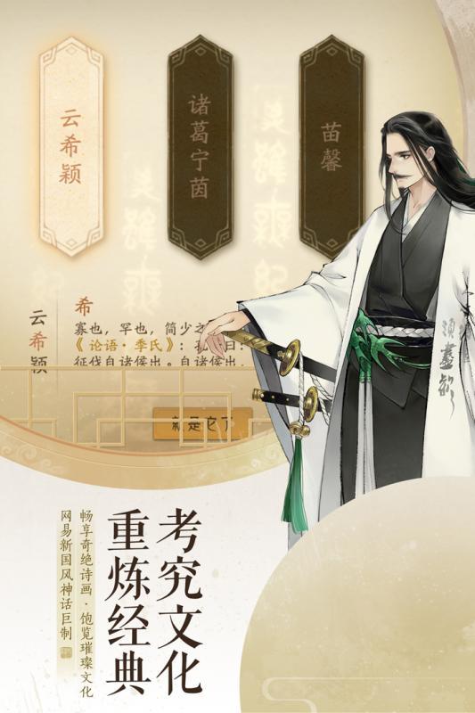 轩辕剑龙舞云山手游的游戏截图 5
