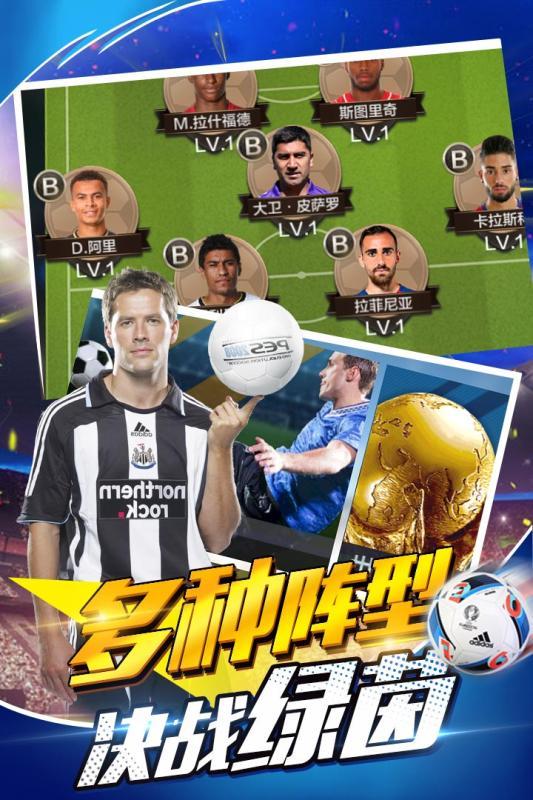 足球天才的游戏截图 1