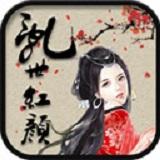 乱世红颜安卓版游戏 正式版v1.0.0
