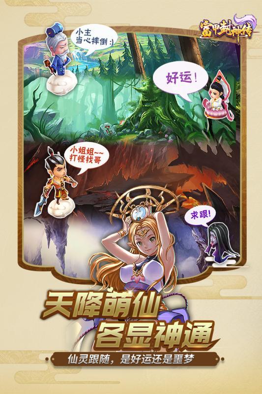 富甲封神传的游戏截图 2