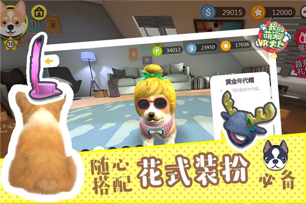 萌宠大人VR的游戏截图 1