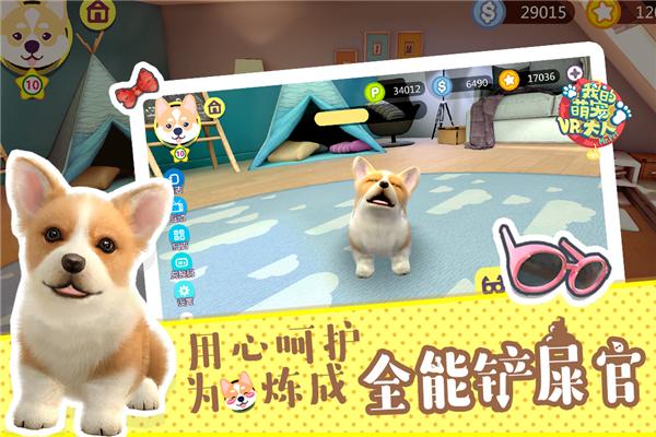 萌宠大人VR的游戏截图 4